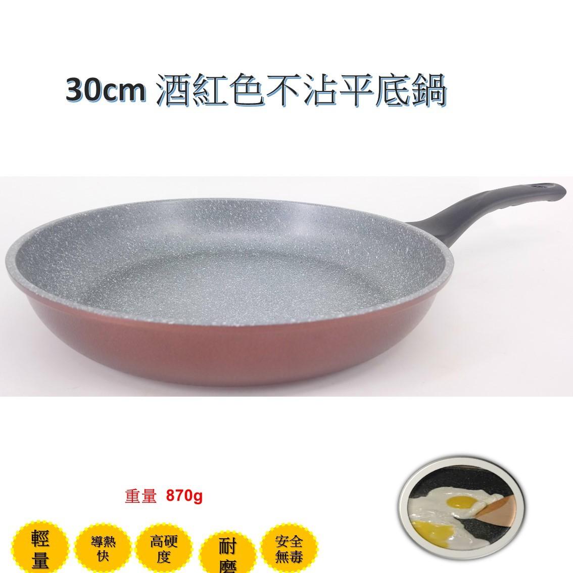【韓國ECORAMIC鈦晶石頭抗菌不沾鍋】30公分加大酒紅色平底鍋 (無附鍋蓋)