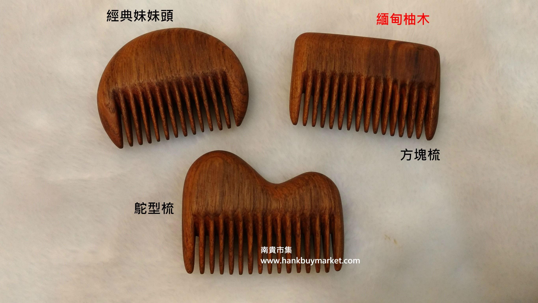 【TalkWood】NEW造型手工木梳-緬甸柚木 限時特價1350元