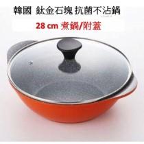 【韓國ECORAMIC鈦晶石頭抗菌不沾鍋】28公分雙耳橘色煮鍋(含蓋)