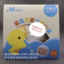 淨舒式呱呱兒童立體口罩 50入/盒 ( 超舒服防護口罩 BEF≧99%)