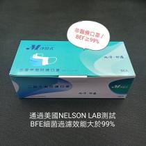 淨舒式成人三層平面防護口罩50入/盒 ( 防護口罩 BFE≧99%)