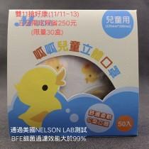 淨舒式呱呱兒童立體口罩 50入/盒 ( 超質感防護口罩 BFE≧99%) (超殺價最後25盒-售完為止)