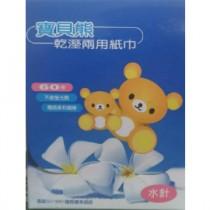 寶貝熊乾濕兩用紙巾60抽 (12入)