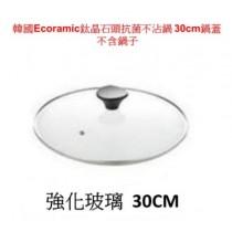 【韓國ECORAMIC鈦晶石頭抗菌不沾鍋】20/28/30CM 鍋蓋(不含鍋)