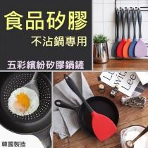 【韓國製】五彩繽紛矽膠鍋鏟 – 不沾鍋用 (不挑色)