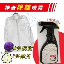 【FLEXIN Pim Spray】神奇除皺噴霧 免燙用噴的熨斗!