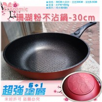 【韓國ECORAMIC鈦晶石頭抗菌不沾鍋】30公分珠光珊瑚粉深鍋(無附鍋蓋)