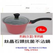 【韓國ECORAMIC鈦晶石頭抗菌不沾鍋】18公分單柄玫瑰粉煮鍋(含蓋)