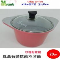 【韓國ECORAMIC鈦晶石頭抗菌不沾鍋】20/22公分雙耳玫瑰粉煮鍋(含蓋)