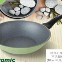 【韓國ECORAMIC鈦晶石頭抗菌不沾鍋】28公分綠色中深鍋 (無附鍋蓋)