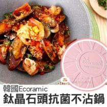 【韓國ECORAMIC鈦晶石頭抗菌不沾鍋】28公分粉色平底鍋 (無附鍋蓋)