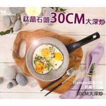 【韓國ECORAMIC鈦晶石頭抗菌不沾鍋】30公分酒紅深鍋(無附鍋蓋)